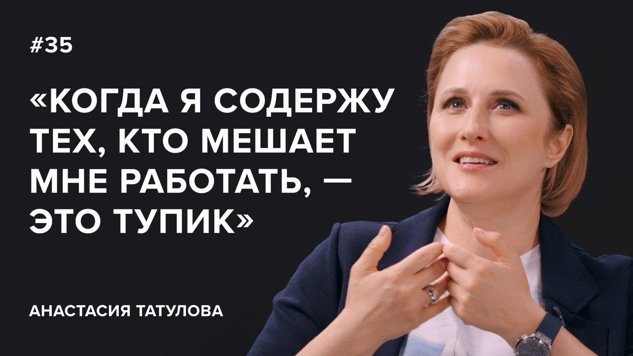 Анастасия Татулова: «Когда я содержу тех, кто мешает мне работать, — это тупик»//«Скажи Гордеевой»