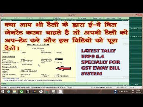 TALLY ERP9 6.4 - LATEST VERSION #TALLY6.4 - HOW TO GENERATE EWAY BILL FROM TALLY ERP9 6.4
