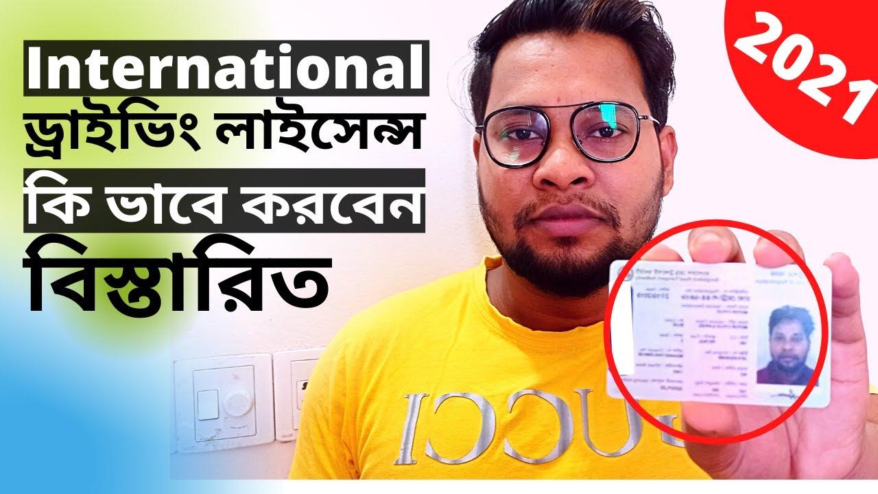 Get International Driving License Bangladesh