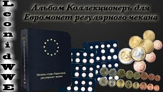 Обзор альбома Коллекционеръ для Евромонет
