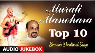 Top 10 Kannada Devotional songs | Murali Mnohara | Vidyabhushana Swamy | Kannada Devotional songs
