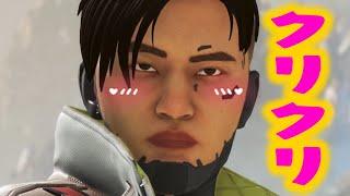 【APEX】クリプトでクリをクリクリする動画【ボドカ】【エーペックスレジェンズ】