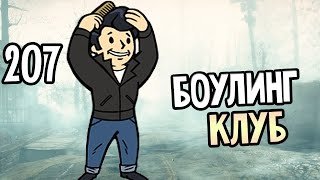 Fallout 4 Far Harbor Прохождение На Русском #207 — БОУЛИНГ КЛУБ
