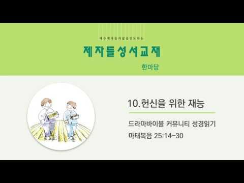 [제자들 성서교재] 한마당 - Chapter10