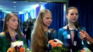 Интервью Трусова, Косторная, Тараканова/Trusova, Kostornaia, Tarakanova