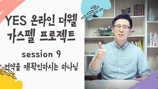 [YES:ON 더웰] 가스펠프로젝트 Session 9: 언약을 재확인하시는 하나님 - The Gospel Project 위대한 시작