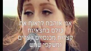 Adele - Hometown Glory • Hebsub\ מתורגם