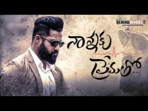 NTR NANAKU PREMATHO BACKGROUND MUSIC BY DSP