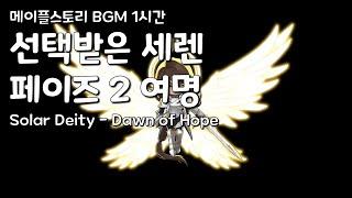 [메이플스토리 BGM 1시간] 선택받은 세렌 페이즈 2 여명 : Dawn of Hope