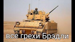БМП М2 Брэдли |  Все грехи тяжелых американских БМП М2А3 БРЭДЛИ | BMP M2 Bradley. Военные материалы