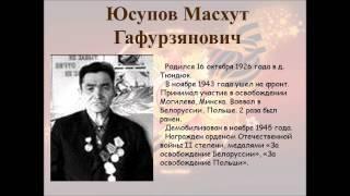Бардымцы - участники  Великой Отечественной войны. (Ц - Я)
