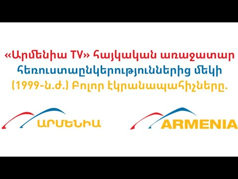 Все заставки одного из лидирующихармянскихтелеканалов