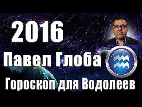 Финансовый гороскоп на 19 мая 2016 водолей