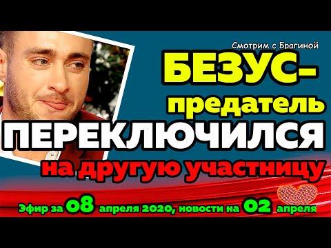 ДОМ 2 НОВОСТИ на 6 дней Раньше Эфира за  08 апреля  2020