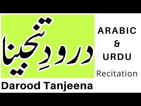 Darood Tanjeena With Urdu Translation (islamikbooks)