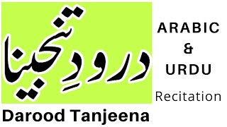 Darood Tanjeena With Urdu Translation (islamikbook net)