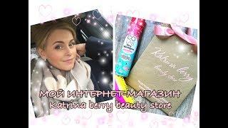 видео Купить аксессуары для макияжа в интернет-магазине