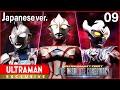 Episode 9『ウルトラギャラクシーファイト 大いなる陰謀』日本語版 -公式配信-【ウルトラマン】