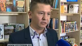 Модернизированная библиотека № 16 распахнула двери для жителей Владивостока