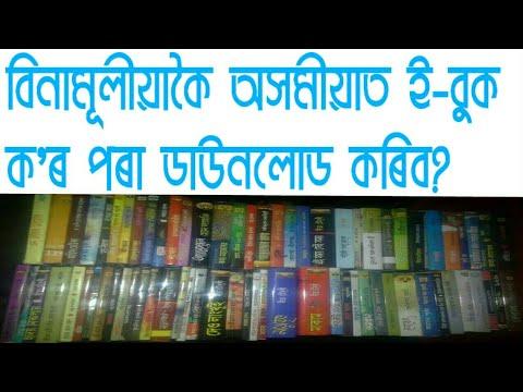 Download Assamese Ebook Free|বিনামূলীয়া অসমীয়া ই-বুক ডাউনলোড