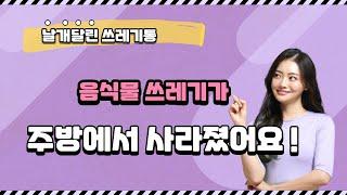 종량제 봉투 1L 2L 3L 겸용 음식물 쓰레기통  봉…