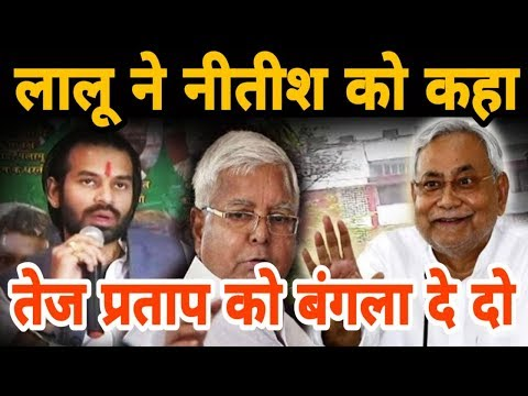 Tej Pratap Yadav के लिए Lalu Yadav ने Nitish Kumar को कहा था बंगला अलॉट करने!
