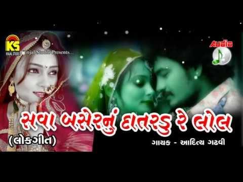 || Gujarati Geet || Sava Baseranu Datedu || Original Audio Songs || Super Hit Lokgeet