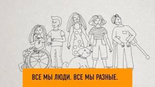 Этика  помощи и общения с инвалидами ДЦП 50сек Благо