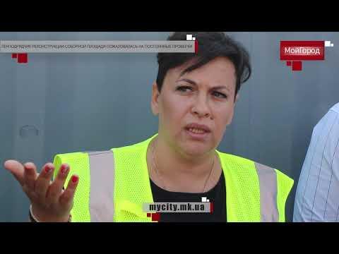 Moy gorod: Генподрядчик реконструкции Соборной площади пожаловалась на постоянные проверки