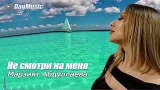 Марзият Абдулаева - Не смотри на меня