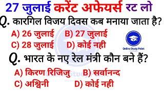Daily Current Affairs   27 July Current affairs 2021   Current gk -UPSC, Railway,SSC, SBI screenshot 4