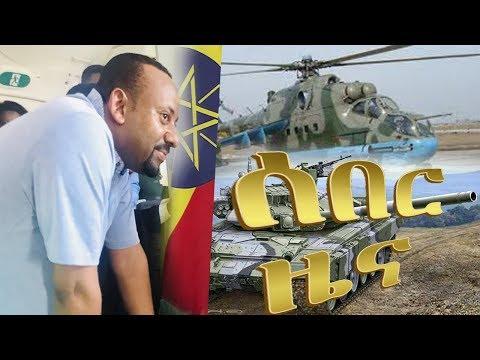 Ethiopia News today ሰበር ዜና መታየት ያለበት! August 17, 2018