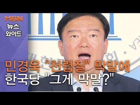"""[백운기의 뉴스와이드] 민경욱 한국당 대변인 """"천렵질"""" 막말 논란에 한국당 일각 """"그게 막말?"""" 맞불 전략?"""