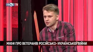 Міфи про ветеранів російсько-української війни