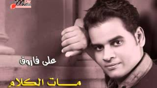 على فاروق - مات الكلام | Ali Farouk - Mat El Kalam