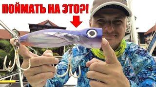 Как поймать рыбу мечты? Морская рыбалка.