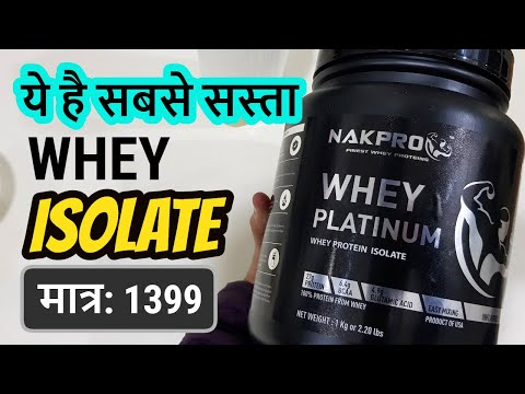 ये है सबसे सस्ता  Raw Whey Protein Isolate :  Nakpro Whey Platinum Review in Hindi : Nutrition 99