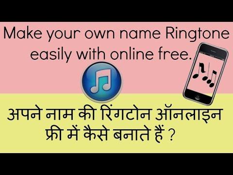 How to make your name ringtone online free. Apne naam ki ringtone online free me kaise banate hain?