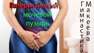 Два упражнения и вы забудете про проблемы с мочевым пузырем.