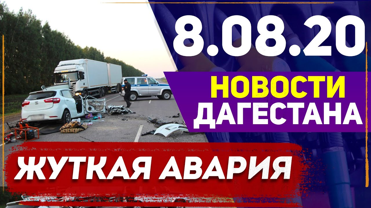 Новости Дагестана за 8.08.2020