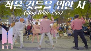 Gambar cover [KPOP IN PUBLIC] BTS (방탄소년단) - '작은 것들을 위한 시(Boy With Luv) feat.Halsey' Full Cover Dance 커버댄스 4K