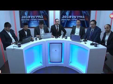 בחירות 2019: המשדר המרכזי של קול ברמה פלוס • שידור ישיר
