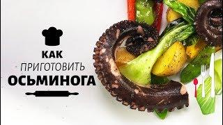 Как приготовить осьминога? Теплый салат с осьминогом