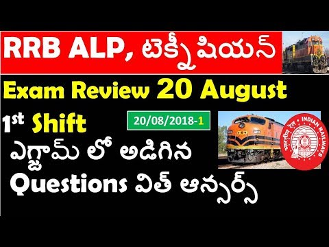 Rrb Alp,Technician Exam 20th august 1st shift  Questions and answers ,Review In Telugu