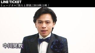 公演概要 ミュージカル『怪人と探偵』 怪盗・怪人二十面相と名探偵・明...