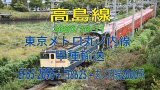 【甲種輸送】2020/10/11 高島線 東京メトロ丸ノ内線甲種輸送 EF65-2096+ヨ8625+丸ノ内線2000系