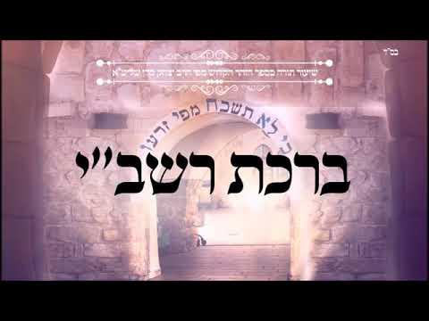 """הרב יצחק כהן שליט""""א - ברכת רשב""""י - שיעור בזוהר הקדוש!!"""