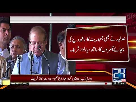 Former prime minister Nawaz Sharif addressing  democracy's seminar | 24 News HD