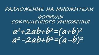 Алгебра 7 класс. Разложить на множители. Квадрат суммы и квадрат разности.