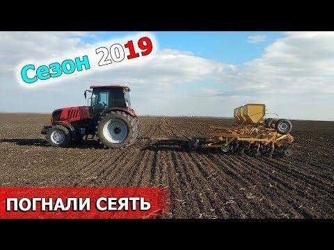 СТАРТ ПОСЕВНОЙ 2019. МТЗ 2022.3 с СКП 2.1